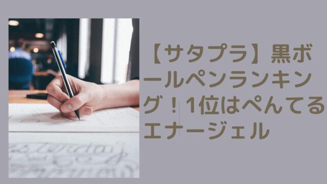 ballpoint-pen[1]