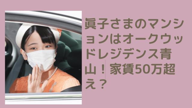 mako-aoyama[1]