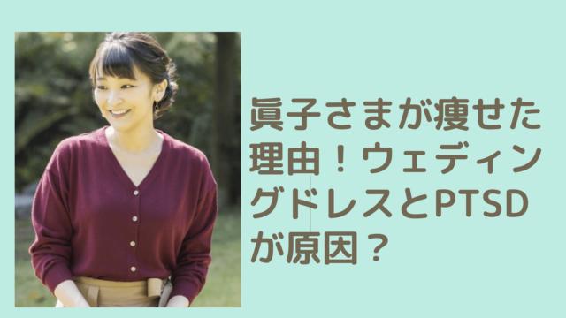 mako-yase[1]