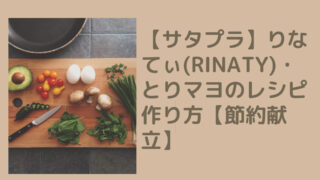 rinaty[1]